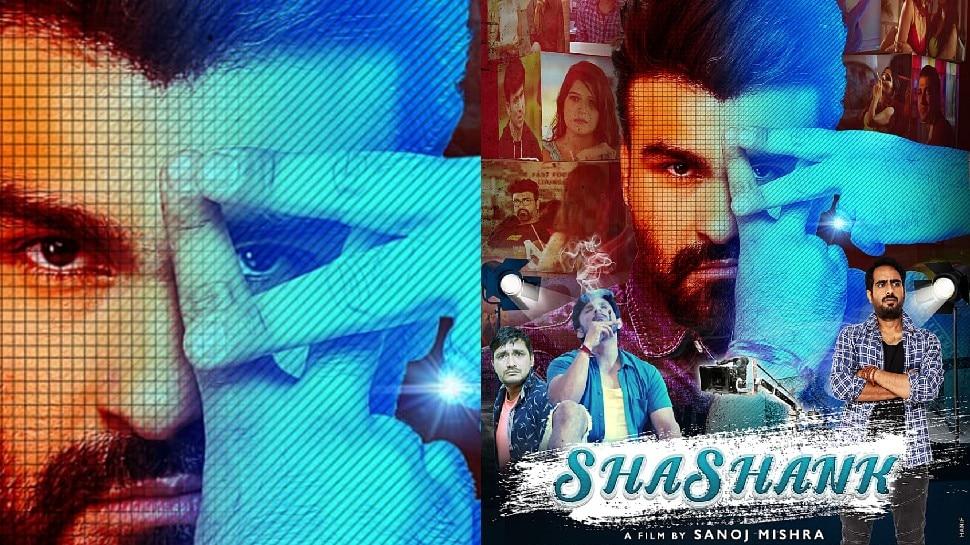 भोजपुरी में भी बन रही Sushant Singh Rajput पर फिल्म, कई बवाल के बीच सामने आया 'Shashank' पोस्टर