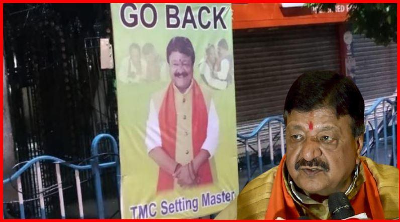 बंगाल चुनाव में BJP की हार के बाद कैलाश विजयवर्गीय का विरोध, लगे 'वापस जाओ' के पोस्टर