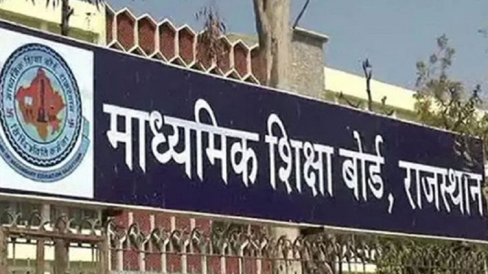 Rajasthan: RBSE ने छात्रों को प्रमोट करने के लिए समिति का किया गठन, 1 हफ्ते में देगी रिपोर्ट