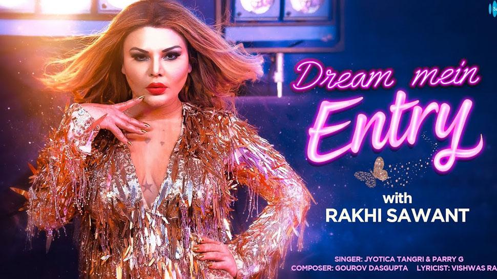 Rakhi Sawant ने की दमदार वापसी, म्यूजिक वीडियो 'ड्रीम में एंट्री' से मचाई धूम
