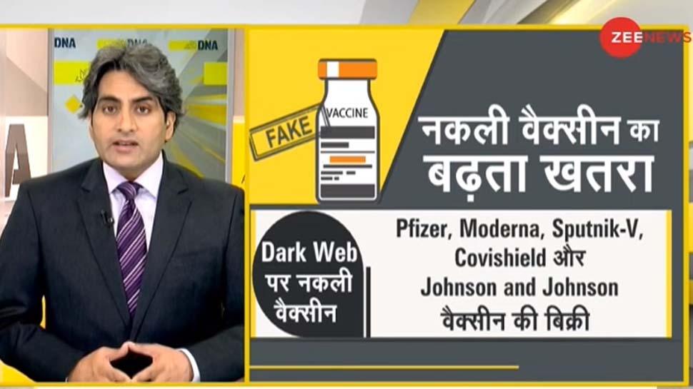 DNA ANALYSIS: नकली Corona Vaccine से सावधान, कहीं आपकी सोसायटी में भी तो नहीं हो रहा ऐसा वैक्सीनेशन?