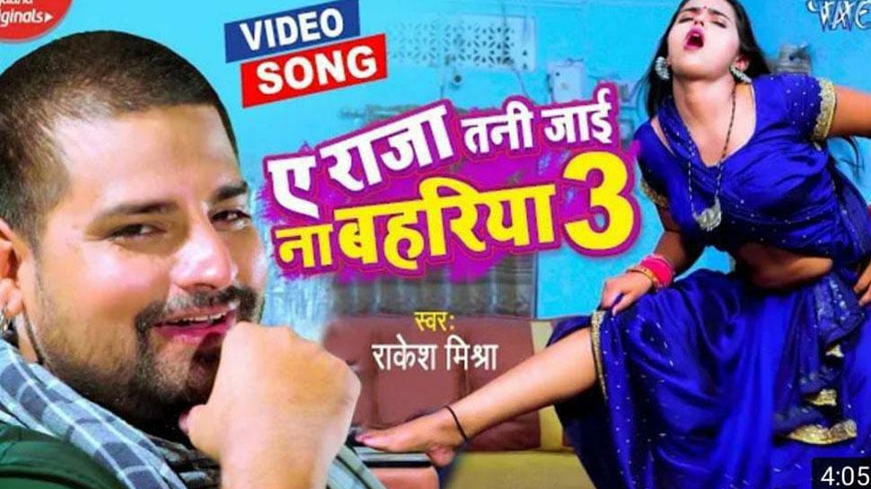 फिर से धमाल मचा रहा Rakesh Mishra का गाना 'ए राजा तनी जाई ना बहरिया 3'
