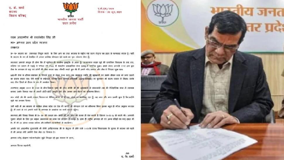 एके शर्मा के पत्र ने यूपी चुनाव और CM योगी को लेकर लगाई जा रही अटकलों पर लगाया विराम