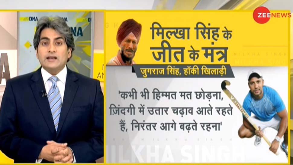 DNA ANALYSIS: Flying Sikh मिल्खा सिंह के जीत के मंत्र, सीख सकते हैं ये बातें
