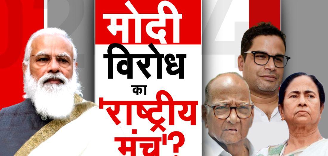 Sharad Pawar के साथ विपक्षी नेताओं की बड़ी बैठक, PM Narendra Modi के खिलाफ मोर्चे की तैयारी?