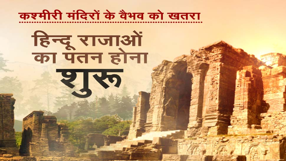 martand temple history