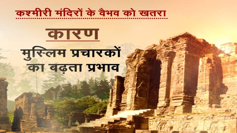 martand sun temple forced conversion