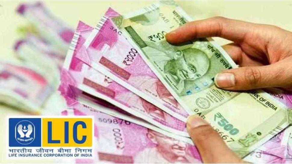 LIC Policy: सिर्फ 233 रुपये में लें ये पॉलिसी, बदले में मिलेंगे 17 लाख से भी ज्यादा रुपये; टैक्स में भी मिलेगी छूट