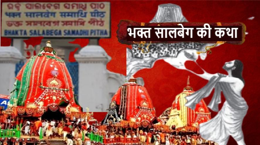 Rath Yatra 2021: जब अचानक ही एक मजार पर रुक गई रथयात्रा, जानिए भगवान के मुस्लिम भक्त की कथा