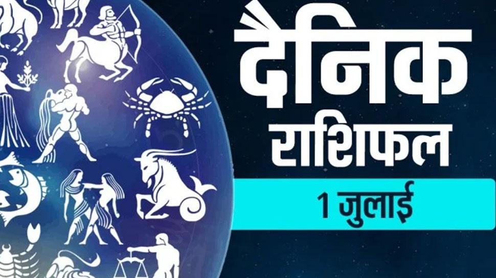 Horoscope 1 July 2021: गुरुवार को इन 8 राशि के जातकों को जबर्दस्त मुनाफा, 4 को होगी मुश्किल