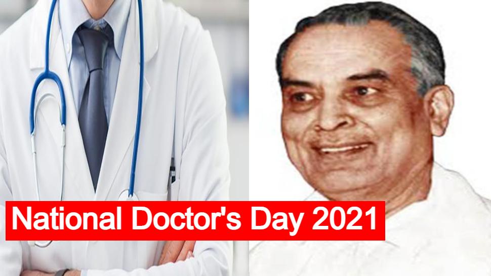 जानिए किस शख्स के लिए समर्पित है ये खास दिन, जिसने समाजसेवी से डॉक्टर और मुख्यमंत्री तक का सफर तय किया, भारत रत्न भी मिला