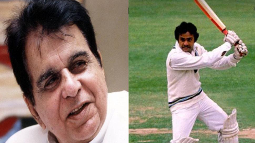 Dilip Kumar ने बनाया था वर्ल्ड कप जीतने वाले इस क्रिकेटर का करियर, कम लोग जानते हैं ये किस्सा
