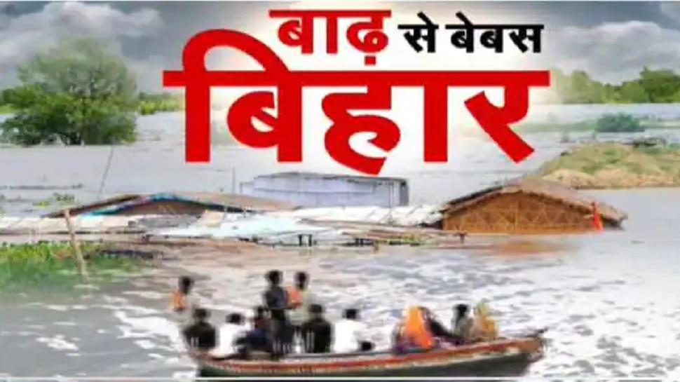 Bihar Flood: बाढ़ से पशुओं के जीवन पर संकट! बेजुबान की दरकार कुछ तो करो सरकार