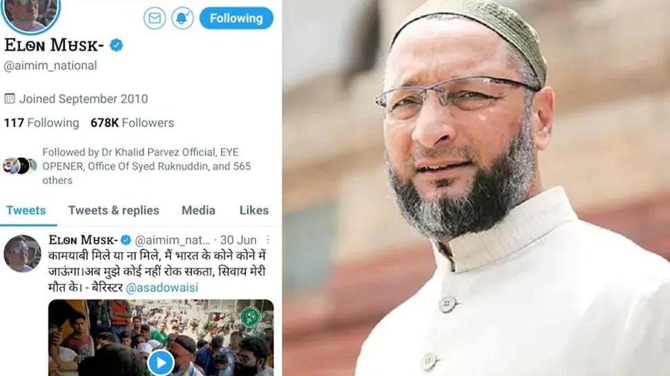 Asaduddin Owaisi's party AIMIM's Twitter account hacked, renamed as Elon  Musk - Daily India