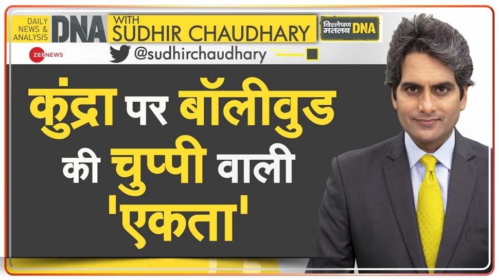 DNA ANALYSIS: कुंद्रा पर बॉलीवुड की चुप्पी वाली 'एकता', इस कहानी में आखिर कितने किरदार?