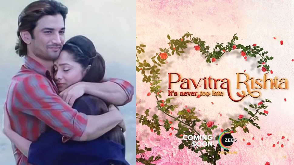 Pavitra Rishta 2 Firsts Teaser Video Release by Ankita Lokhande this is how Sushant Fans Reacts |  First teaser video of Pavitra Rishta 2 released, know what Sushant Singh Rajput's fans said