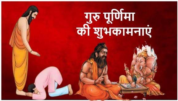 Guru Purnima Facebook and whats App wishes Status, Image and Quote गुरु पूर्णिमा की शुभकामनाएं
