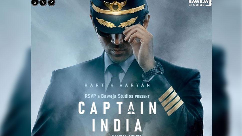 Kartik Aaryan will be the pilot, the first look of Captain India is making a splash |  Kartik Aaryan will be the pilot, the first look of 'Captain India' is making a splash
