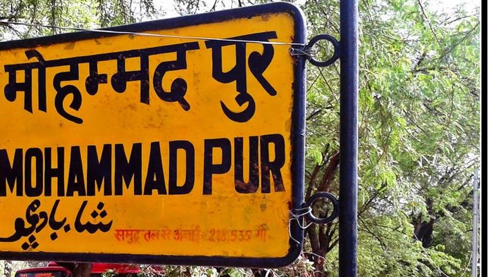 Delhi: मोहम्मदपुर का नाम बदलकर माधवपुर रखने की मांग, कहा- अब हिंदू आबादी है ज्यादा