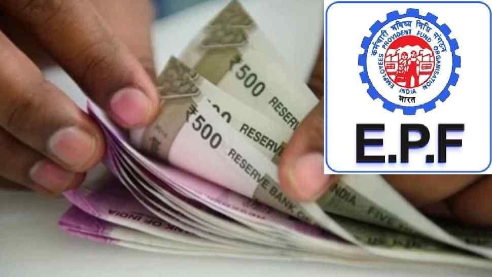 EPFO सब्सक्राइर्ब्स को राहत! अब एक घंटे में PF खाते से निकाल सकेंगे पूरे 1 लाख रुपये, जानिए कैसे?