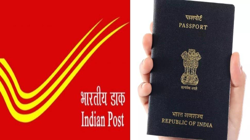 अब Post Office में बन जाएगा पासपोर्ट, नहीं लगाने होंगे पासपोर्ट सेवा केंद्रों के चक्कर, तरीका है बिल्कुल आसान