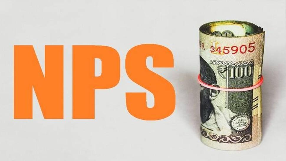 NPS Withdrawal Rules: बदल गए पैसे निकालने के नियम, जानिए कब निकाल सकेंगे पेंशन की पूरी रकम