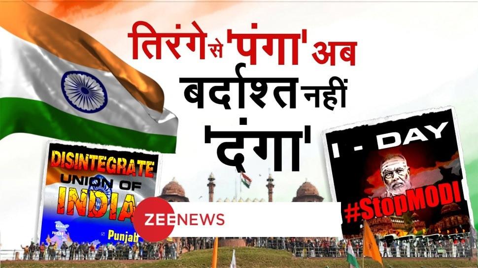 सिख फॉर जस्टिस की Anti India साजिश का पर्दाफाश, 15 अगस्त के लिए तैयार किया प्लान