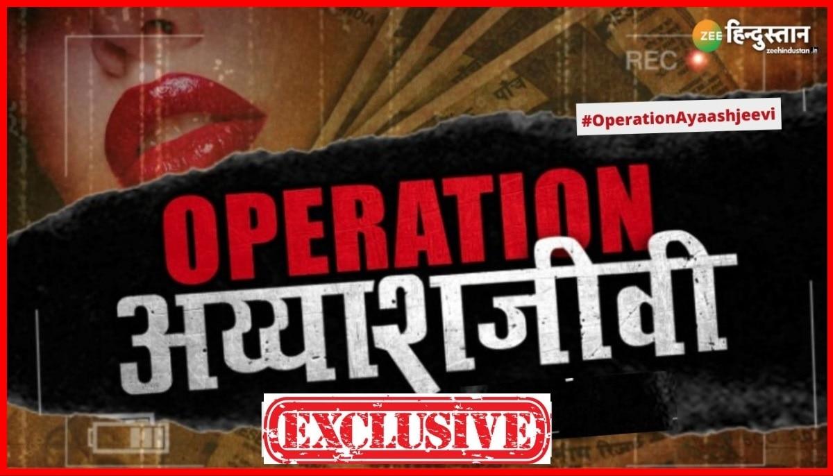Operation Ayaashjeevi: दिल्ली बॉर्डर पर सजती है अय्याशी की महफिल, धरने के लिए मिलते हैं 300 रुपए