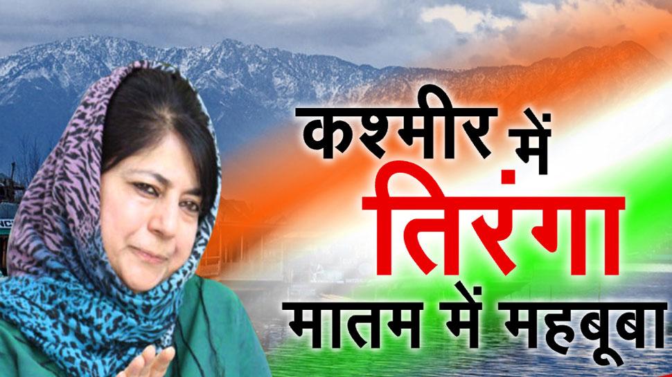 Mehbooba Mufti ने धारा 370 का हटना बताया Kashmir की बेइज्जती, लगाए ये आरोप