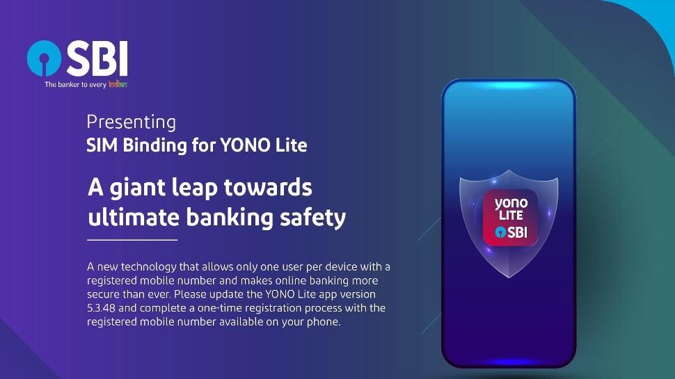 SBI कस्टमर्स ध्यान दें! Yono Lite App पर लॉन्च किया नया सिम बाइंडिंग फीचर, जानिए इसके फायदे