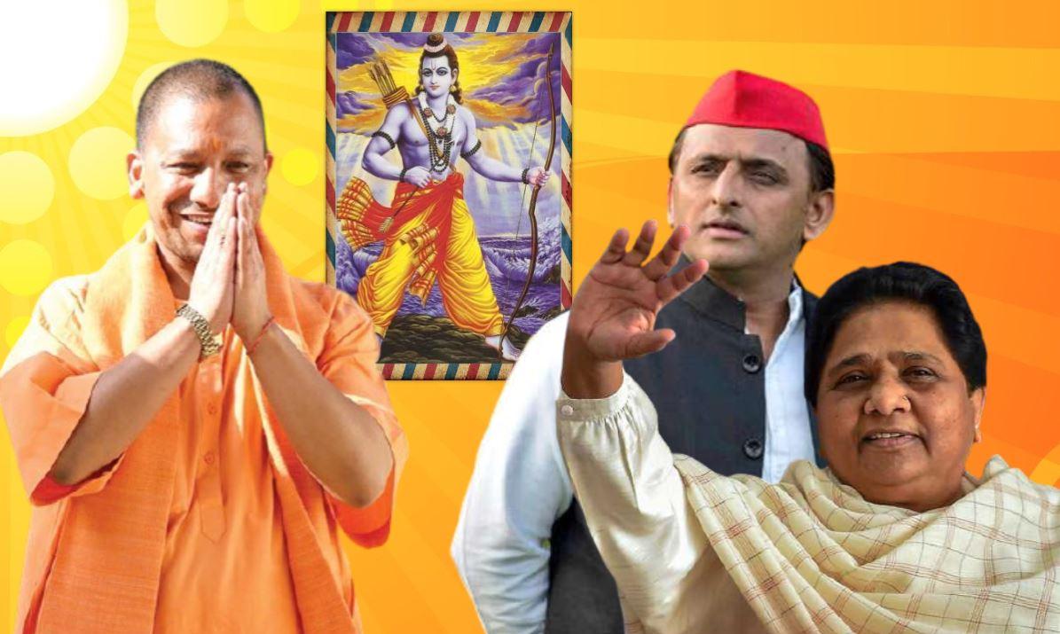 अयोध्या से होकर लखनऊ में बनेगी सरकार, राम जी लगाएंगे किसकी नैया पार?