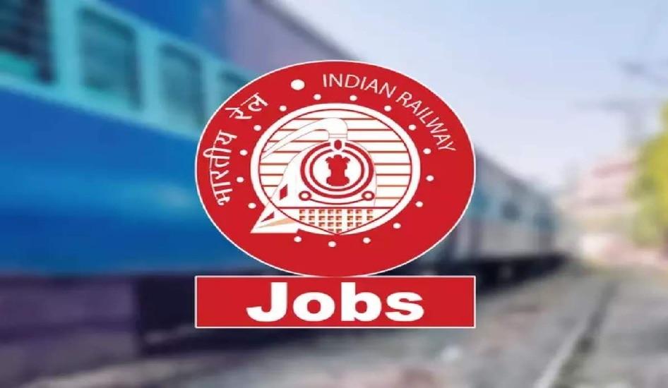बिहार-झारखंड के युवाओं के पास रेलवे में नौकरी पाने का मौका, बिना परीक्षा मिलेगी जॉब, जाने पूरी Detail