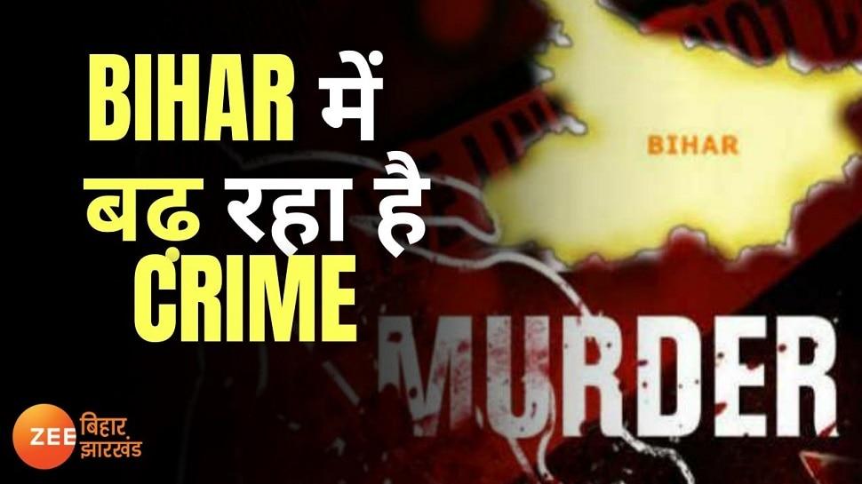 बढ़ते अपराध से थर्राया पटना! बिहार के Crime ग्राफ को देखकर हर कोई 'सन्न'