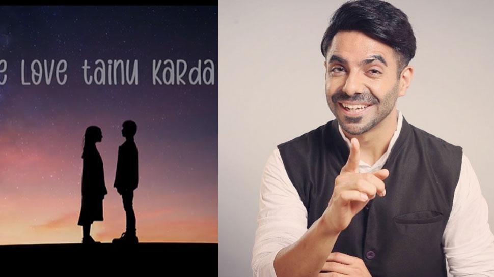 Aparshakti Khurana made Punjabi version of 'Bachpan Ka Pyaar', watch funny VIDEO |  Aparshakti Khurana made Punjabi version of 'Bachpan Ka Pyaar', watch funny VIDEO