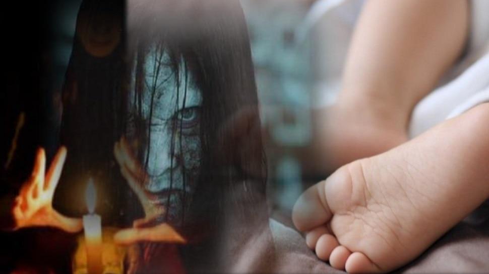 दादा ने समधी के घर में रोते हुए फेंका नवजात पोते का शव, कहा- भूत-प्रेत लगाकर मार दिया
