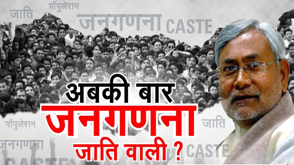 जातिगत जनगणना पर PM Modi के साथ बैठक खत्म, Nitish Kumar ने बताया- क्या हुई बात