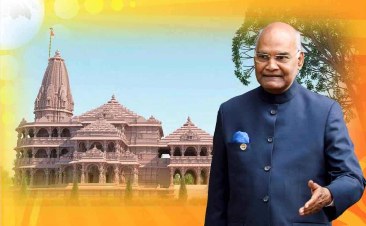राष्ट्रपति रामनाथ कोविंद ट्रेन से जाएंगे अयोध्या, राम मंदिर में करेंगे पूजा