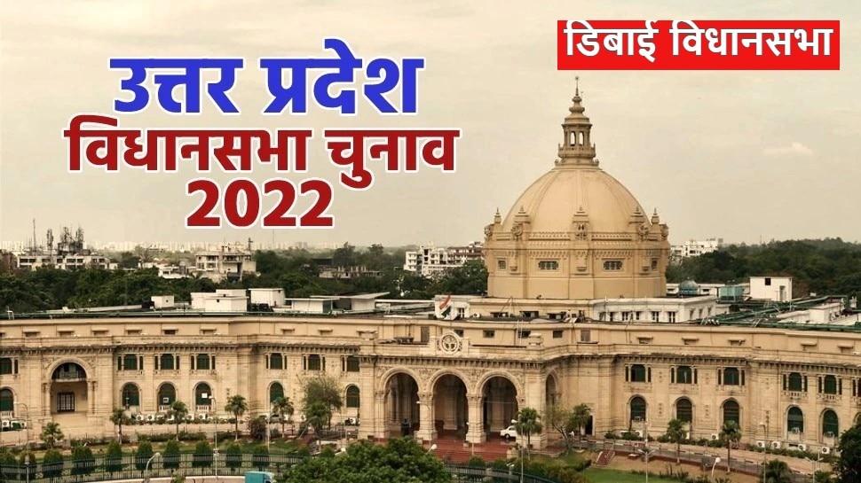 UP Vidhansabha Chunav 2022: डिबाई विधानसभा सीट पर इस जाति का है दबदबा, कल्याण सिंह भी जीत चुके हैं यहां से चुनाव