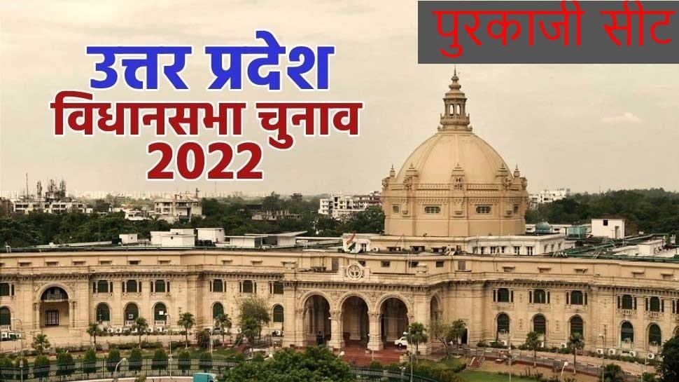 UP Vidhansabha Chunav 2022: पुरकाजी सीट पर 33% मुस्लिम वोटर, कांग्रेस-BJP में होगी कड़ी टक्कर
