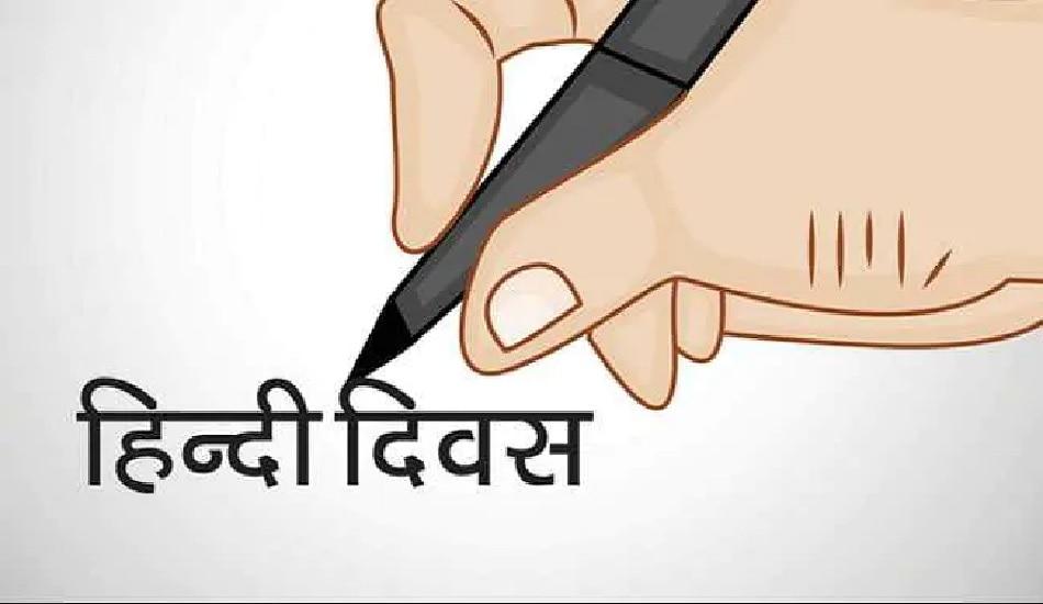 Hindi Diwas 2021: 1881 में बिहार में राजभाषा बन गई थी हिंदी, बना था मान्यता देने वाला पहला राज्य