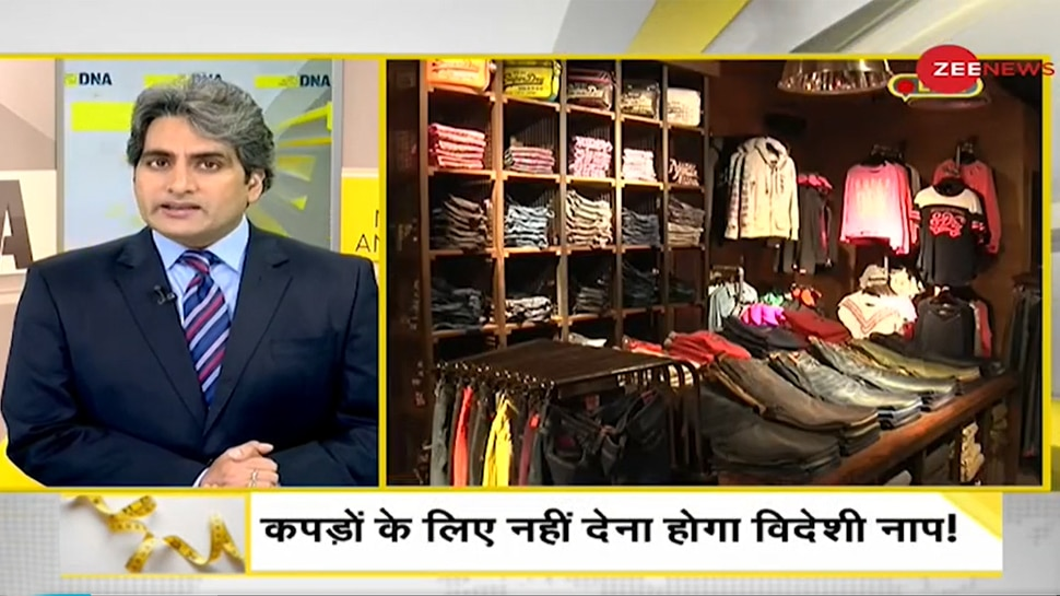 US या UK नहीं, भारतीय खरीदेंगे स्वदेशी नाप वाले कपड़े; जानें कब तक आएगा इंडिया साइज