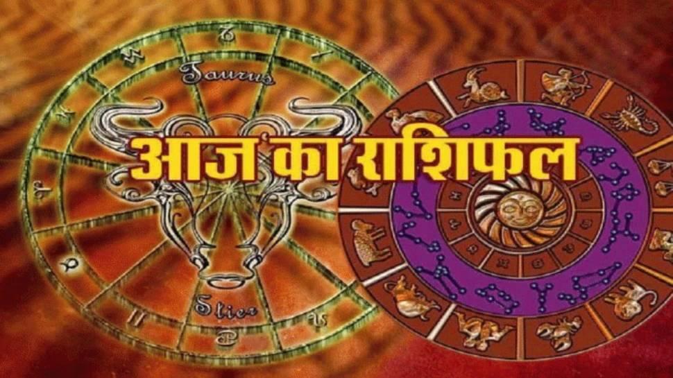 Horoscope 15 September : इन चार राशियों को जबर्दस्त फायदा, आज मिल सकती है यह खुशी