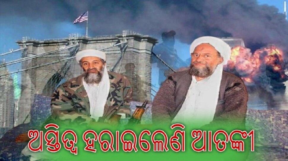 ଦୁଇ ଦଶନ୍ଧି ପରେ ଏବେ କେଉଁଠି ଅଛି Al-Qaeda?