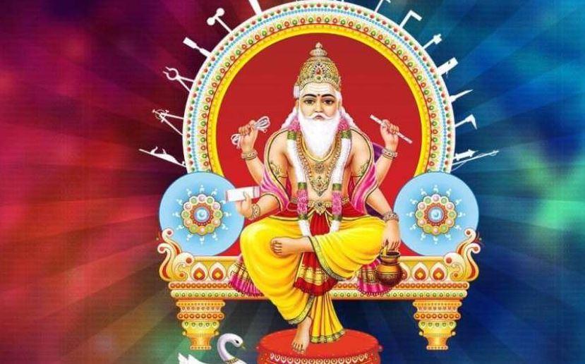 Vishwakarma Puja 2021: विश्वकर्मा जयंती पर इन संदेशों के जरिए भेजें शुभकामनाएं, रिश्ते होंगे मजबूत
