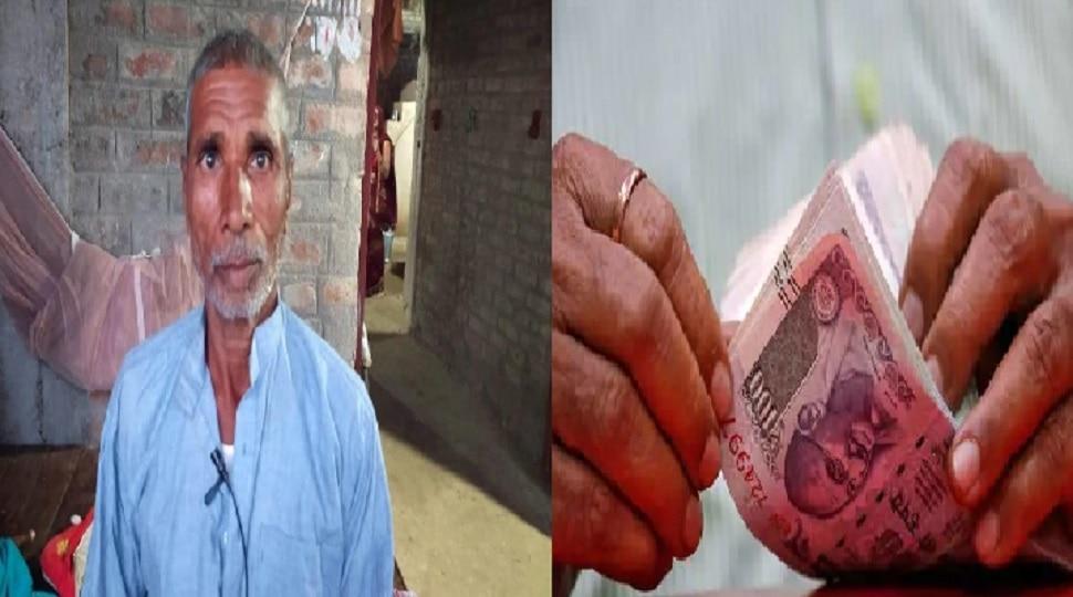 मुजफ्फरपुर में बुजुर्ग बना रातों-रात करोड़पति, खाते में आए 52 करोड़ रुपये