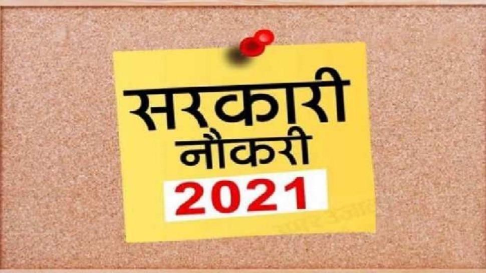 बिहार-झारखंड के युवाओं के पास सरकारी नौकरी पाने का सुनहरा मौका, यहां निकली बंपर वैकेंसी, Details पढ़ जल्द करें Apply