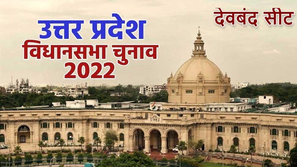 UP Vidhansabha Chunav 2022: सहारनपुर की देवबंद सीट पर रहा है ठाकुरों का दबदबा, जानें समीकरण