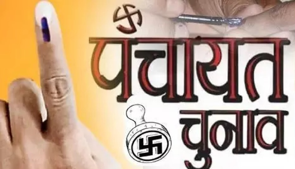 Bihar Panchayat Election: दागी मुखिया भी ले पाएंगे चुनाव में हिस्सा, जानें पंचायती राज विभाग का नया निर्देश