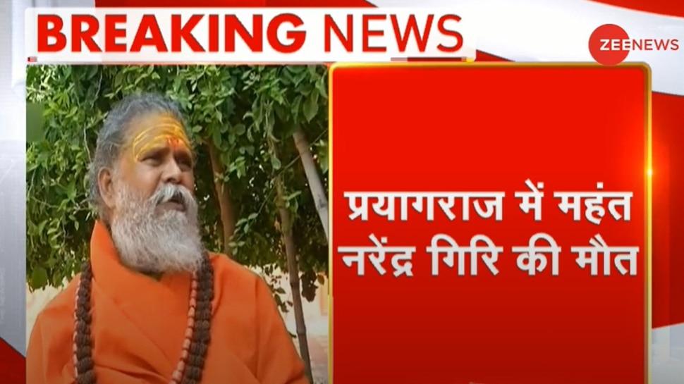 Prayagraj: अखाड़ा परिषद अध्यक्ष महंत नरेंद्र गिरि की संदिग्ध हालात में मौत, जांच में जुटी पुलिस