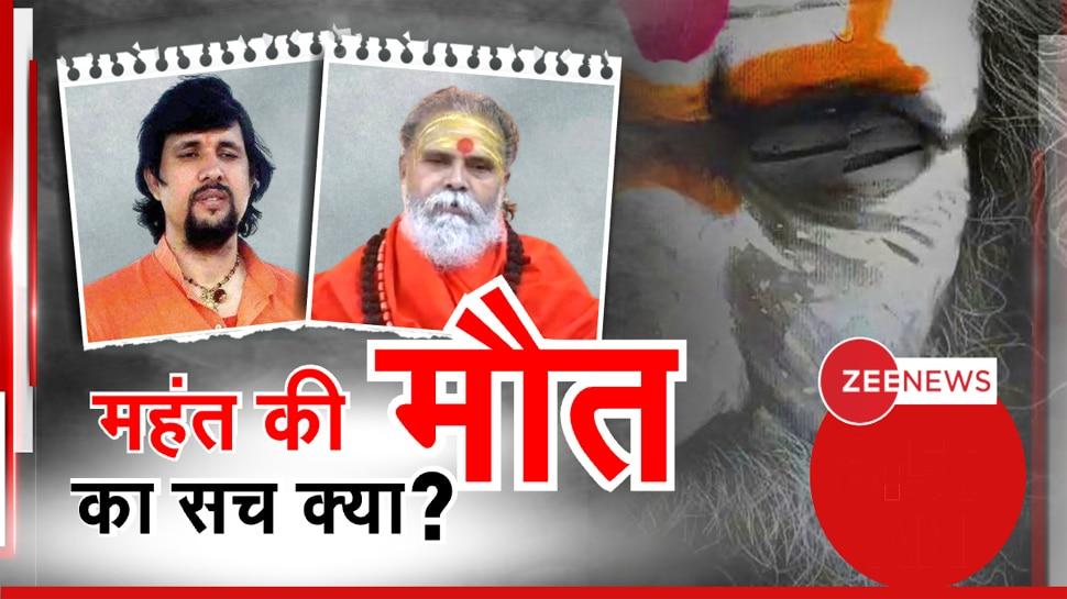 मौत से पहले महंत नरेंद्र गिरि ने बनाया था वीडियो, जानें सुसाइड नोट में क्या?